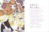 2009年 宝島社企業広告「女性だけ、新しい種へ。」