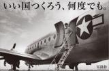 2011年 宝島社企業広告「いい国つくろう、何度でも。」