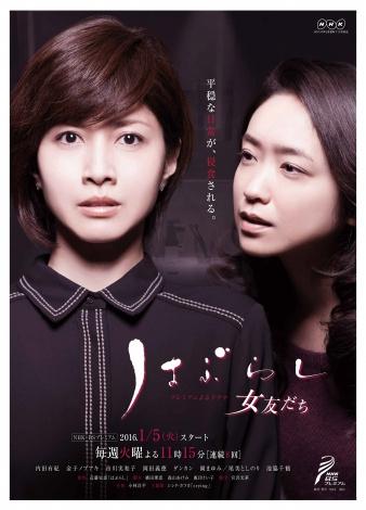 NHK・BSプレミアムのドラマ『はぶらし/女友だち』1月5日スタート(C)NHK