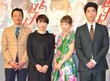(左から)遠藤憲一、水野美紀、仲里依紗、賀来賢人 (C)ORICON NewS inc.