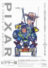 世界中を熱狂させるアニメーション・スタジオ「ピクサー」の展覧会が3月5日から5月29日にかけて、東京都現代美術館で開催(C) Disney/Pixar
