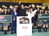 『チョコレートは明治 受験生応援イベント』に出席した(左から)坪田信貴氏、篠原信一、おのののか(C)ORICON NewS inc.