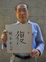 桐谷さんが選ぶ、今年の漢字は『復』。(C)oricon ME inc.