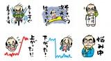 """株主優待で話題の""""桐谷さん""""がLINEスタンプになって登場!(画像はスタンプの一部)"""