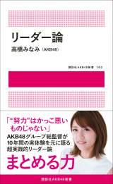 AKB48・高橋みなみ著『リーダー論』(講談社)