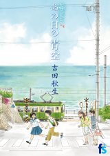 1年半ぶりに発売された『海街diary』単行本 最新7巻の表紙=小学館提供