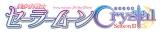 アニメ『美少女戦士セーラームーンCrystal』3期来春決定! 外部戦士が登場 (C)武内直子・PNP・講談社・東映アニメーション