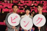 映画『ピンクとグレー』初日舞台あいさつに出席した(左から)柳楽優弥、夏帆、菅田将暉