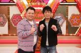 1月10日に放送100回を迎える関西テレビ『村上マヨネーズのツッコませて頂きます!』(C)関西テレビ