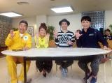 スタジオ出演は(左から)澤部佑(ハライチ)、渡部建(アンジャッシュ)、鈴木奈々、児嶋一哉(アンジャッシュ)(C)テレビ東京
