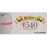 レストランカラオケ「シダックス」の株主優待券(画像はイメージ、内容は変更される場合あり)