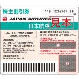 「日本航空」が株主優待品として発行する搭乗割引券(画像は優待品イメージ、内容は変更になる場合あり)