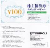 トリドールの優待券(画像はイメージ、変更の場合あり)