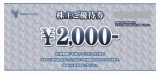 山喜の優待券(画像はイメージ、変更の場合あり)