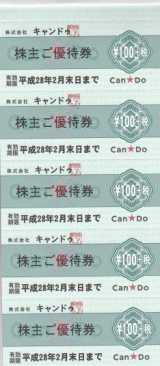キャンドゥの優待券(画像はイメージ、変更の場合あり)