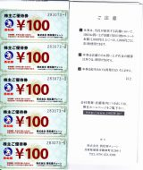 西松屋チェーンの優待券(画像はイメージ、変更の場合あり)