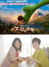 ディズニー/ピクサー最新作『アーロと少年』の日本版エンドソングにKiroroの「Best Friend 〜Mother Earth Version〜」が決定 (C)2016 Disney/Pixar. All Rights Reserved.