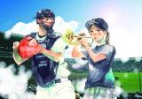 映画『青空エール』は8月に公開 (C)河原和音/集英社