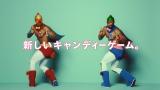 「キャンディークラッシュゼリー」新CM「合いの手ブラザーズ篇」