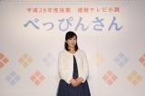 今秋NHK朝ドラ『べっぴんさん』の脚本を務める渡辺千穂氏 (C)NHK