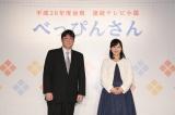 (左から)制作統括の三鬼一希チーフプロデューサー、脚本家・渡辺千穂氏(C)NHK