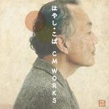 作曲家はやし・こばさんが死去。2011年にアルバム『はやし・こば CM WORKS』を発表