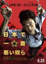 綾野剛の主演映画『日本で一番悪い奴ら』 (C)2016「日本で一番悪い奴ら」製作委員会