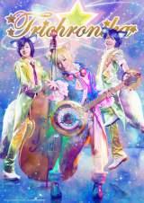 「トライクロニカ」のビジュアル (C)2012, 2016 SANRIO CO., LTD SHOWBYROCK!!製作委員会