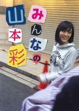 山本彩の3rd写真集『みんなの山本彩』(ヨシモトブック)