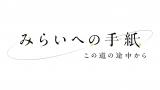 2月に東京で完成披露予定