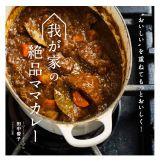 『我が家の絶品ママカレー』(イカロス出版/税込1404円)