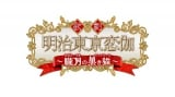 『明治東亰恋伽』がミュージカル化決定 (C)魂依保存委員会 (C)歌劇「明治東亰恋伽」製作委員会