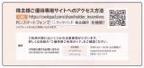 クックパッドの優待情報(画像はイメージ、変更の場合あり)