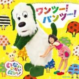 ゆきちゃん初登場のCD『NHK いないいないばあっ! ワンツー!パンツー!』(C)NHK・NHKエデュケーショナル