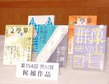 第154回芥川賞候補作 (C)ORICON NewS inc.