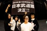 初の日本武道館公演が決定したBLUE ENCOUNT(写真:浜野カズシ)