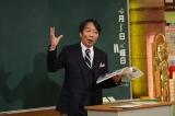 1月25日放送、『しくじり先生 俺みたいになるな!!』3時間スペシャルで授業を行う見栄晴(C)テレビ朝日