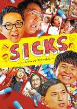テレビ東京で2015年10月〜12月に放送された新型コント番組『SICKS〜みんながみんな、何かの病気〜』DVD BOXのパッケージイメージ(C)「SICKS」製作委員会