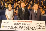 (左から)麻生祐未、北大路欣也、伊東四朗 (C)ORICON NewS inc.
