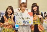 前回の『わちゃ通season2』に出演した(左から)若松愛里、志村理佳、荒川沙奈 (C)ORICON NewS inc.