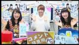 前回の『わちゃ通season2』の模様 (C)ORICON NewS inc.