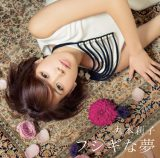 丸本莉子4枚目の配信シングル「フシギな夢」ジャケット