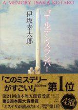 『ゴールデンスランバー』(新潮社)