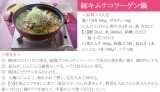 粉ゼラチンを加えるだけでおいしく減塩! 料理家・西山京子さん考案の「豚キムチコラーゲン鍋」の作り方