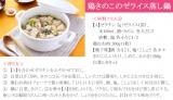 粉ゼラチンを加えるだけでおいしく減塩! 料理家・西山京子さん考案の「鶏きのこのゼライス蒸し鍋」の作り方