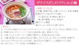 粉ゼラチンを加えるだけでおいしく減塩! 料理家・西山京子さん考案の「ゼライスだしのブリしゃぶ鍋」の作り方