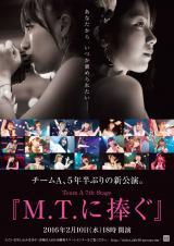 AKB48チームA 5年半振りの新公演「M.T.に捧ぐ」ホ?スター ヒ?シ?ュアル(C)AKS