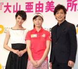 先輩タレントも駆けつけた(左から)剛力彩芽、大山亜由美、金子昇 (C)ORICON NewS inc.