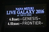 4月9・10日の東京ドーム2daysタイトルを発表 Photo:hajime kamiiisaka