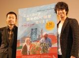 1.5億円豪邸について語った品川庄司の庄司智春(右)=映画『ニューヨーク 眺めのいい部屋売ります』(30日公開)トークイベント (C)ORICON NewS inc.